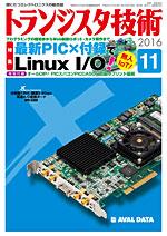 トランジスタ技術2016年11月号表紙