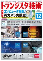 トランジスタ技術2016年12月号表紙