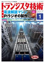トランジスタ技術2017年1月号表紙