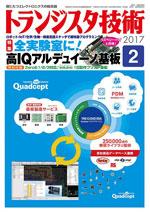 トランジスタ技術2017年2月号表紙