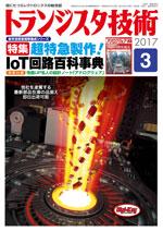 トランジスタ技術2017年3月号表紙
