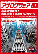 トランジスタ技術2017年3月号別冊付録