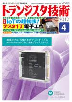 トランジスタ技術2017年4月号表紙