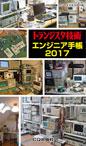 トランジスタ技術2017年4月号別冊付録
