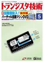 トランジスタ技術2017年5月号表紙
