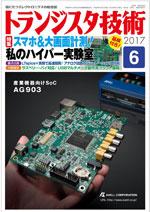 トランジスタ技術2017年6月号表紙