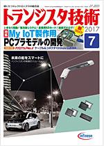 トランジスタ技術2017年7月号表紙