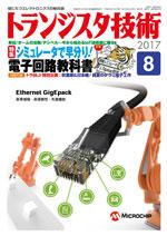 トランジスタ技術2017年8月号表紙
