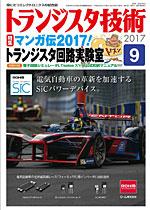 トランジスタ技術2017年9月号表紙