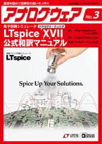 トランジスタ技術2017年9月号別冊付録