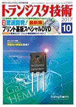 トランジスタ技術2017年10月号表紙