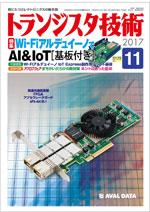 トランジスタ技術2017年11月号表紙