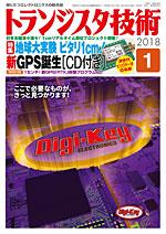 トランジスタ技術2018年1月号表紙