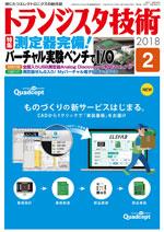 トランジスタ技術2018年2月号表紙