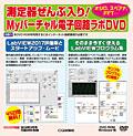 トランジスタ技術2018年2月号付録DVD