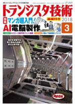 トランジスタ技術2018年3月号表紙