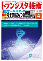 トランジスタ技術2018年4月号表紙
