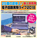 トランジスタ技術2018年4月号付録DVD