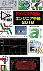 トランジスタ技術2018年4月号別冊付録