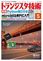 トランジスタ技術2018年5月号表紙