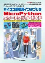 トランジスタ技術2018年5月号 別冊付録1