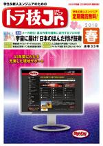 トランジスタ技術2018年5月号 別冊付録2