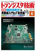トランジスタ技術2018年6月号表紙