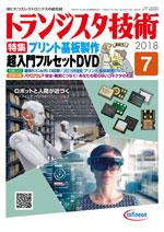 トランジスタ技術2018年7月号表紙
