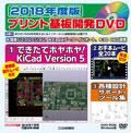 トランジスタ技術2018年7月号付録DVD