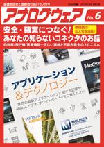 トランジスタ技術2018年7月号別冊付録表紙