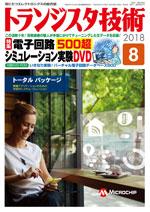 トランジスタ技術2018年8月号表紙