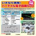 トランジスタ技術2018年8月号 付録DVD-ROM