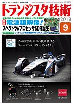 トランジスタ技術2018年9月号表紙