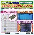 トランジスタ技術2018年9月号 付録DVD-ROM