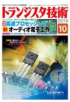 トランジスタ技術2018年10月号表紙