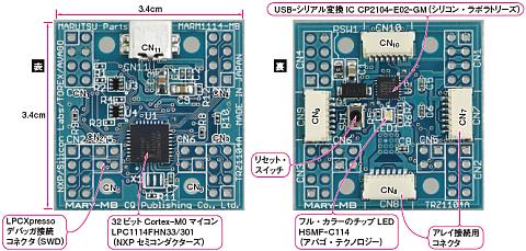 http://toragi.cqpub.co.jp/Portals/0/support/2011/ARM_M0/pic1s.png