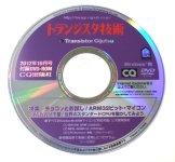 付属DVD-ROM