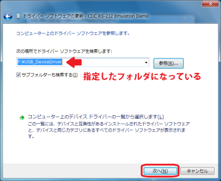 USB_DeviceDriverフォルダからドライブを検索するよう指定した