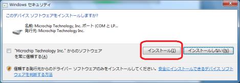 Windowsセキュリティによるインストールの確認