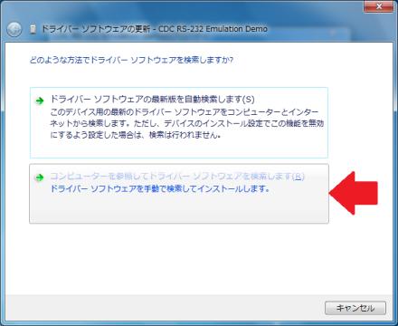 ドライバー ソフトウェアの検索方法を選択する画面