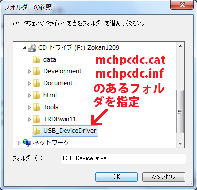 mchpcdc.catとmchpcdc.infのあるフォルダを選ぶ