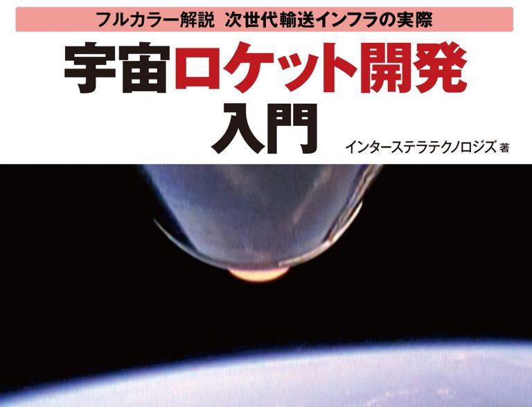 宇宙ロケットの本を発売しました!