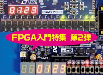 2021年3月号『FPGAを全方位に使いこなす』特設ページ