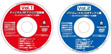 創刊55周年記念  DVD2枚!<BR>エレクトロニクス設計ツール全集