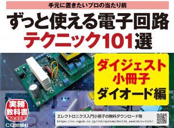 ダイオード応用回路の解説PDF無料ダウンロード提供中!